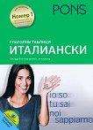 Глаголни таблици - италиански - Мима Диако, Лаура Крафт, Джиглио Речиа - речник