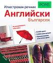 Илюстрован речник: Английски - български - книга