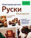 Илюстрован речник: Руски - български - продукт
