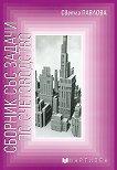 Сборник със задачи по счетоводство - Светла Павлова - книга
