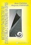 Методично ръководство по статистика + CD с приложение на SPSS - Мита Георгиева, Магдалена Каменарова - учебник