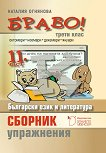 Браво! Част 11: Сборник с упражнения по български език и литература за 3. клас - Наталия Огнянова -