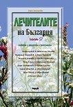 Лечителите на България - част 2: Съвети, рецепти, контакти - Лили Ангелова -