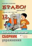 Браво! Част 12: Сборник с упражнения по български език и литература за 3. клас - помагало