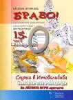Браво! Част 15: Ваканционни упражнения по български език и литература за след 3. клас - помагало