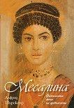 Месалина. Фаталната жена на древността - Алфред Широкауер -