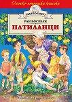 Патиланци - Ран Босилек - детска книга