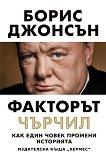 Факторът Чърчил - Борис Джонсън -