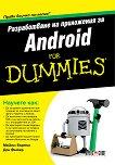 Разработване на приложения за Android For Dummies - Майкъл Бъртън, Дон Фелкер - книга