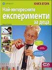 Най-интересните експерименти за деца – Книга втора - Керстин Ландвеер -