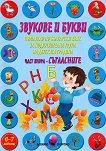 Звукове и букви. Помагало по български език за подготвителна група на детската градина - част 2: Съгласните - Марияна Касабова -
