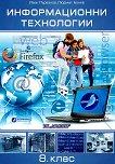 Информационни технологии за 8. клас - Иван Първанов, Людмил Бонев -