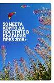50 места, които да посетите в България през 2016 г. -