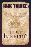 При Тиберий - Ник Тошес -