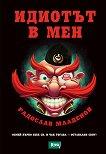 Идиотът в мен - Радослав Младенов -