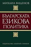 Българската езикова политика - Михаил Виденов -