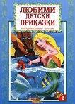 Любими детски приказки - книжка 3 -