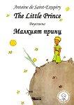 Малкият принц The Little Prince -