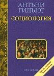 Социология - книга