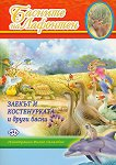 Басните на Лафонтен: Заекът и костенурката и други басни - Жан дьо Лафонтен - книга