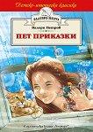 Пет приказки - Валери Петров - учебник
