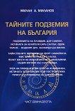 Тайните подземия на България - част 12 - Милан А. Миланов - книга