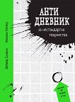 Анти дневник за нестандартно творчество - Дейвид Синдън, Никълъс Катлоу -