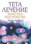Тета лечение: Болести и разстройства - Ваяна Стайбъл -