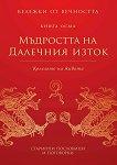 Бележки от вечността - книга 8 : Мъдростта на Далечния изток - Колелото на живота -
