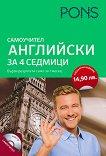 Самоучител: Английски за 4 седмици + CD - книга