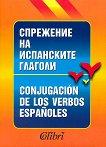 Спрежение на испанските глаголи - Антоанета Дамянова - помагало