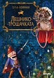 Лешникотрошачката - E. T. A. Хофман - детска книга