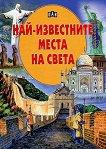 Най-известните места на света - Любомир Русанов -