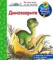 Енциклопедия за най-малките: Динозаврите - детска книга