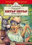 Хитър Петър - приказки - Сава Попов - детска книга