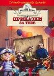 Приказки за тебе - Константин Константинов - детска книга