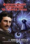 Фантастичните изобретения на Никола Тесла -