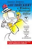 Английският в Windows и Microsoft Office -