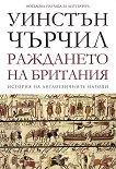 История на англоезичните народи - том 1: Раждането на Британия - Уинстън Чърчил -