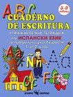 ABC cuaderno de escritura - Упражнителна тетрадка по испански език за предучилищна възраст 1 и 2. клас - албум