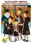 Коледните обичаи - оцветяване, рисуване, любопитни факти : Christmas traditions - colouring, painting, curious facts - книга
