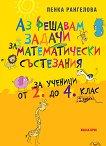 Аз решавам задачи за математически състезания : Помагало за ученици от 2., 3. и 4. клас - Пенка Рангелова -