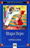 Приказки - Шарл Перо - Шарл Перо - детска книга
