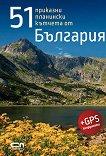 51 приказни планински кътчета от България - Радослав Донев -