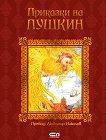 Приказки на Пушкин - книга