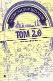 Том 2.0 - Александър Шпатов - книга
