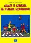 Децата и азбуката на пътната безопасност - Галина Борисова Хайдар -