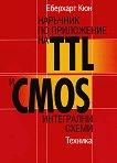 Наръчник по приложение на TTL и CMOS интегрални схеми - Еберхарт Кюн -