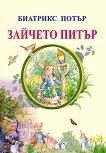 Зайчето Питър - Биатрикс Потър - книга