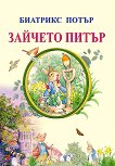 Зайчето Питър - книга